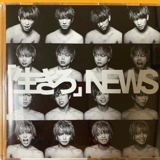 NEWS - 「生きろ」NEWS 通常盤