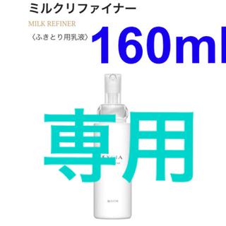 ALBION - アルビオン エクシア ミルクリファイナー (ふきとり用乳液)160ml
