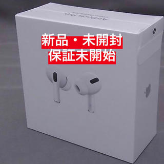 Apple - AirPods Pro MWP22J/A Apple 保証未開始 新品 未開封