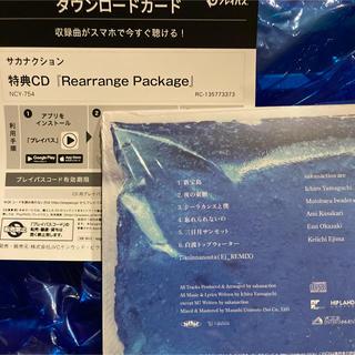 サカナクション 特典CD rearrange package プレイパス