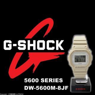 ジーショック(G-SHOCK)のカシオ:G-SHOCK/Ref.DW-5600M-8JF型/サンドベージュ(腕時計(デジタル))