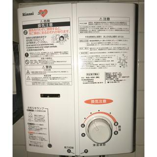 リンナイ(Rinnai)のリンナイ 瞬間湯沸かし器 ガス給湯器LP プロパン(その他)