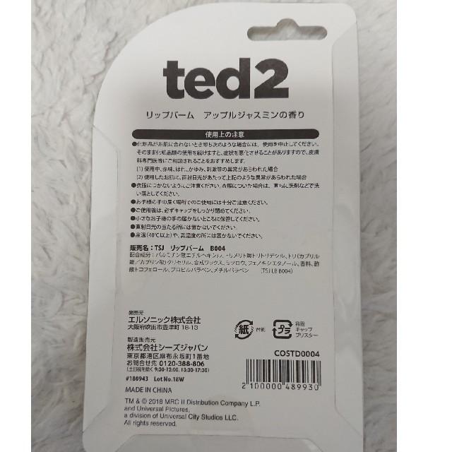 ted リップクリーム 新品未使用 明日までクーポン利用で200円! コスメ/美容のスキンケア/基礎化粧品(リップケア/リップクリーム)の商品写真