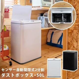 センサー自動開閉式 2分別 ダストボックス 50L  ホワイト(ごみ箱)