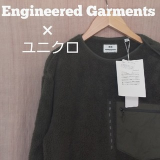 Engineered Garments - 新品 UNIQLO×engineered garments  フリース