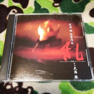 「乱」オリジナル・サウンドトラック/武満徹 黒澤明(映画音楽)