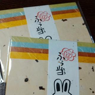 ふう当 和紙の封筒5枚入り×2セット シール付