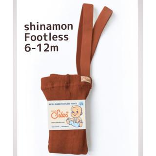 ボンポワン(Bonpoint)のsilly Sailas シナモン 6-12m  新品(パンツ/スパッツ)