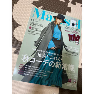集英社 - マリソル 11月号 雑誌のみ
