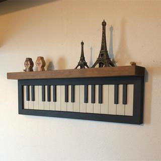 ピアノ 鍵盤 飾り棚 ディスプレイ(インテリア雑貨)