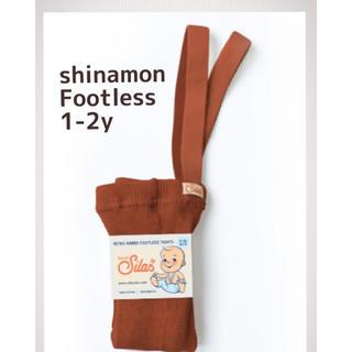 キャラメルベビー&チャイルド(Caramel baby&child )のsilly Sailas シナモン 1-2y スパッツ(パンツ/スパッツ)