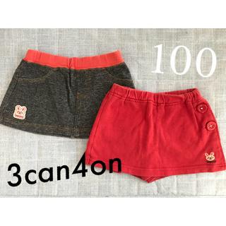 サンカンシオン(3can4on)の【サンカンシオン】キュロット スカート 100 2枚セット(スカート)