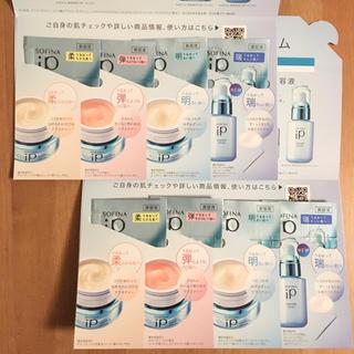 ソフィーナ(SOFINA)のソフィーナ インターリンクセラム 美容液 サンプル 8回分(サンプル/トライアルキット)