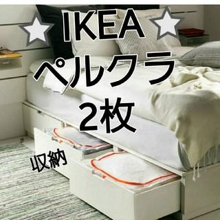 最安値です♪IKEA コンパクト収納ケースPARKLA 【ペルクラ】2個セット