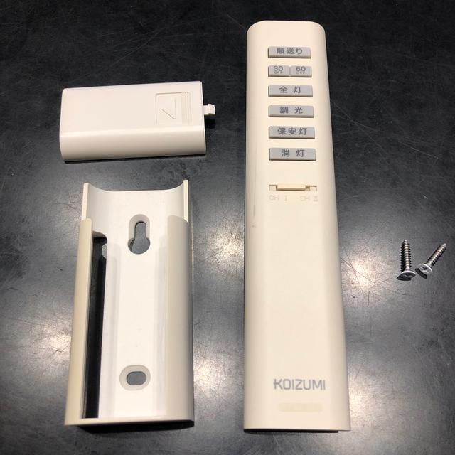 KOIZUMI(コイズミ)のコイズミ リモコン ホルダー セット インテリア/住まい/日用品のライト/照明/LED(天井照明)の商品写真