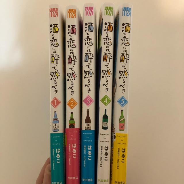 秋田書店(アキタショテン)の酒と恋には酔って然るべき エンタメ/ホビーの漫画(女性漫画)の商品写真