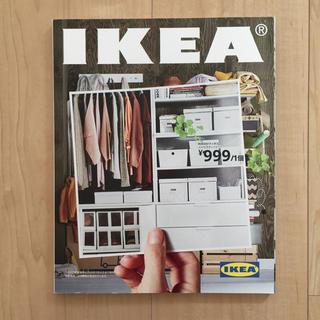 イケア(IKEA)のIKEA カタログ 2020春夏(住まい/暮らし/子育て)