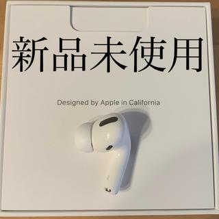 Apple - 【新品未使用】Apple AirPods Pro 右耳イヤホンのみ