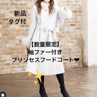 Debut de Fiore - デビュードフィオレ✨ 【袖ファー付き】プリンセスフードコート♡新品タグ付