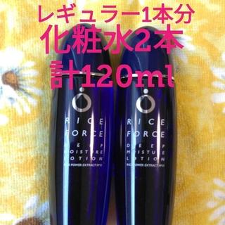 ライスフォース - ライスフォース 化粧水 ハーフサイズ 2本 届きたて