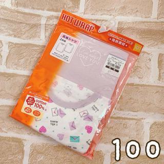西松屋 - 新品☆HOTWRAP女の子用長袖シャツ 肌着 2枚組 100 薄紫 発熱素材