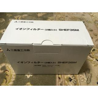 ミツビシ(三菱)のイオンフィルター(2個入り)SHEF35M(加湿器/除湿機)