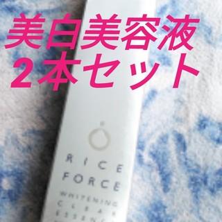 ライスフォース - ライスフォース ホワイトニングクリアエッセンス 薬用美白美容液 2本セット
