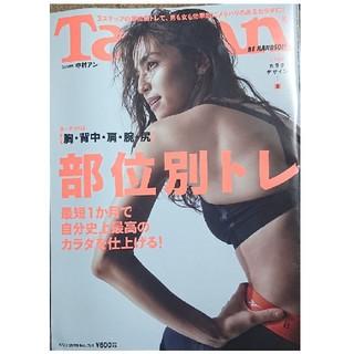 マガジンハウス(マガジンハウス)のTarzan 部位別トレ 中村アン 表紙号(趣味/スポーツ)