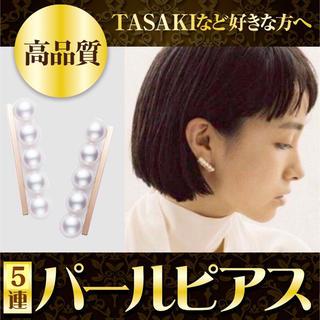 【新品】大人気 5連パール バランスパールピアス オシャレ タサキ 好きな方へ