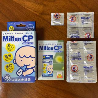アカチャンホンポ(アカチャンホンポ)のMilton CP ミルトン 35錠(哺乳ビン用消毒/衛生ケース)