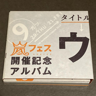 嵐 - ウラ嵐マニア ウラアラシマニア CD