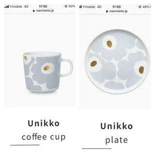 marimekko - マリメッコ コーヒーカップ&プレート