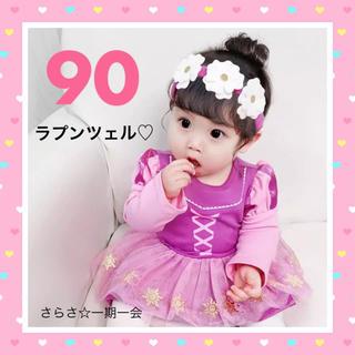 新品☆ ラプンツェル ロンパース ハロウィン コスプレ 赤ちゃん 女の子 90
