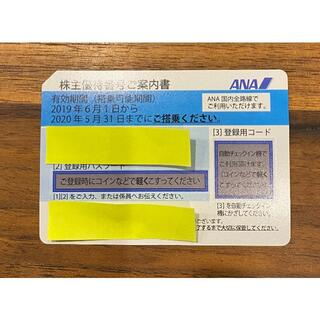ANA(全日本空輸) - ANA 株主優待券4枚 有効期限2020年11月30日