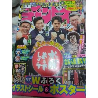 週刊少年チャンピオン/水曜どうでしょう大泉洋 限定イラストシール&ポスター(男性タレント)