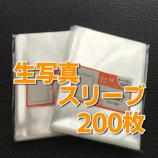 乃木坂46 - L判 生写真ぴったりスリーブ 91mm×130mm 200枚セット 国内生産品