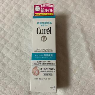 Curel - キュレル オイルメイク落とし(150ml)