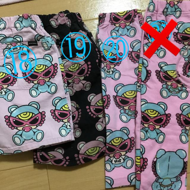 HYSTERIC MINI(ヒステリックミニ)の🐻 キッズ/ベビー/マタニティのベビー服(~85cm)(パンツ)の商品写真