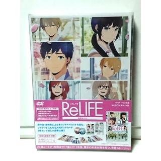 ReLIFE リライフ 豪華版DVD 未開封DVD 中川大志 平祐奈(日本映画)