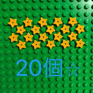 Lego - レゴ 星 20個