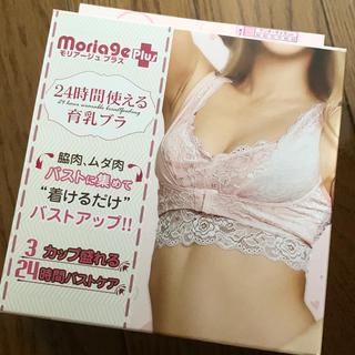モリアージュ プラス ピンク Mサイズ ナイトブラ