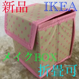 イケア(IKEA)の新品 イケア メイクボックス(メイクボックス)