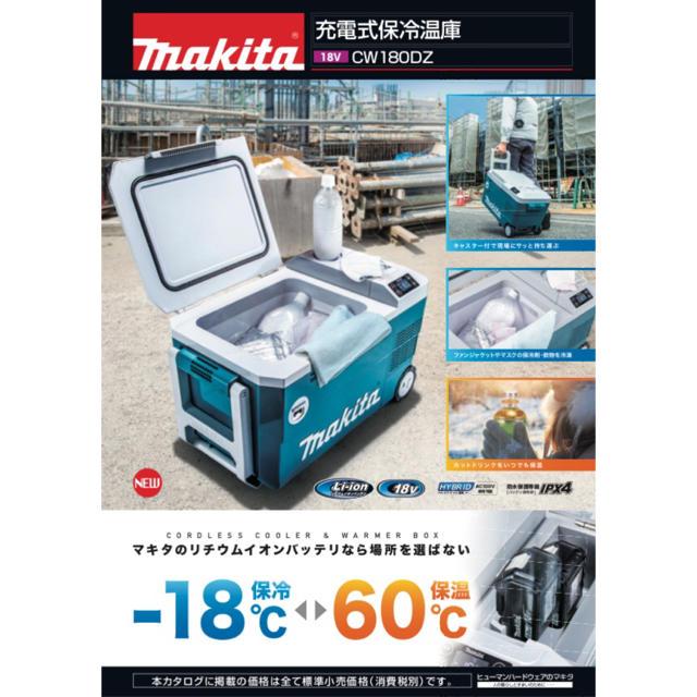 Makita(マキタ)のMakitaマキタ充電式保冷温庫CW180DZ 新品未開封 スマホ/家電/カメラの生活家電(冷蔵庫)の商品写真
