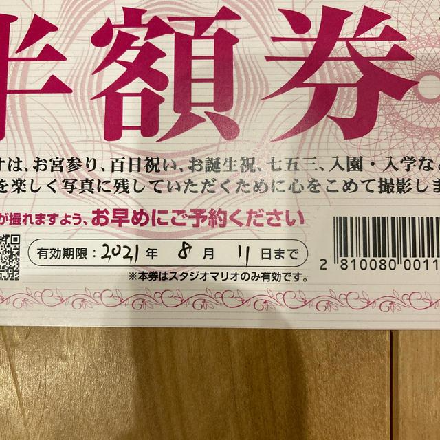 スタジオマリオ 撮影基本料金 半額券 チケットのチケット その他(その他)の商品写真