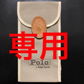 ポロラルフローレン(POLO RALPH LAUREN)のPOLO by RalphLauren   メガネケース(サングラス/メガネ)