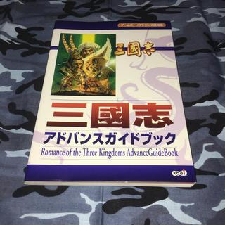 ゲームボーイアドバンス(ゲームボーイアドバンス)の三国志 アドバンスガイドブック 攻略本 送料無料 匿名配送 GBA(アート/エンタメ)
