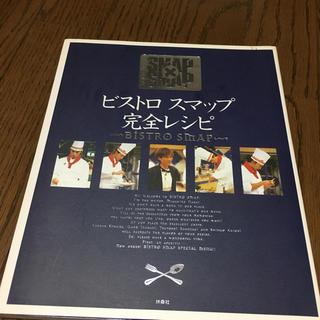 スマップ(SMAP)のビストロSMAP レシピ本(アイドルグッズ)