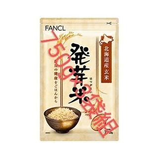 ファンケル(FANCL)のFANCL(ファンケル)北海道産玄米発芽米750g×3袋セット(米/穀物)