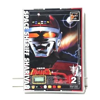 宇宙刑事シャリバンVol.2 リパッケージ1枚組廉価版(2014) 未開封DVD(キッズ/ファミリー)