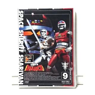 宇宙刑事シャリバンVol.9 リパッケージ1枚組廉価版(2014) 未開封DVD(キッズ/ファミリー)